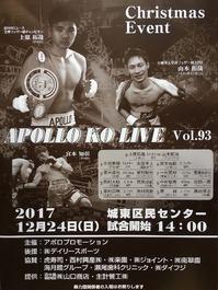 APOLLO KO LIVE 93