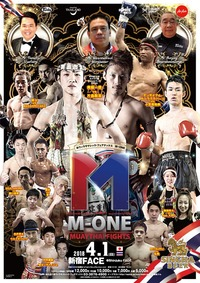 M-ONE 2018 1st