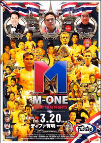 M-ONE 2017 1st