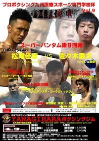 YANAGIHARAボクシング