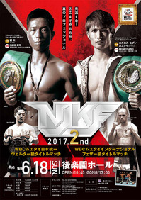 NJKF 2017 2nd