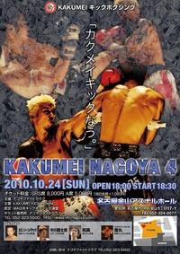 1024 MA Nagoya
