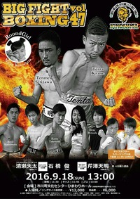 BIG FIGHT BOXING