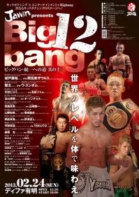 Bigbang〜統一への道〜其の十二