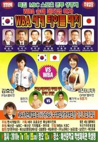 キム・ヒョミン vs 水谷智佳