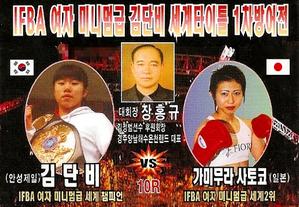 キム・ダンビ vs 上村里子