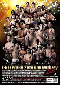 J-NETWORK 20th Anniversary