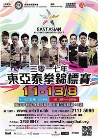東亞泰拳錦標賽