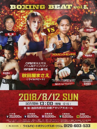 Boxing_Beat8