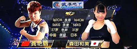 gong_vs_morita