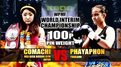 COMACHI VS パヤーフォン