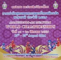 AMATEUR/PRO-AM MUAYTHAI WORLD CHAMPIONSHIPS 2014