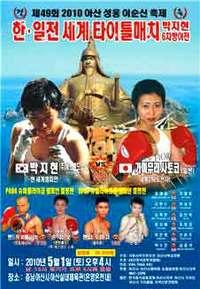 パク・ジヒョン vs 上村里子