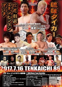 TENKAICHI 86