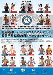 香港泰拳冠軍争奪戦