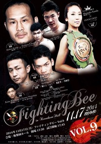 fighting_bee9