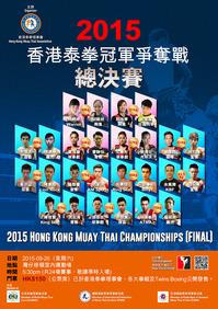 2015 Hong Kong Muay Thai Championships Final