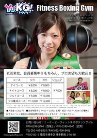 YuKoフィットネスボクシングジム