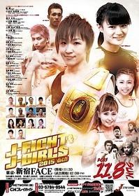 j-fight
