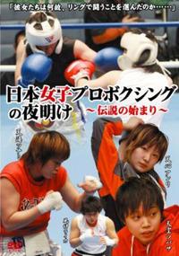 女子プロボクシングの夜明け