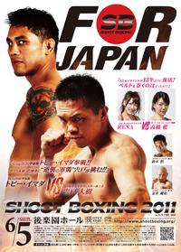 シュートボクシング女子王座決定戦