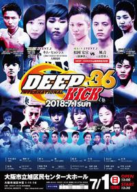 DEEP☆KICK 36