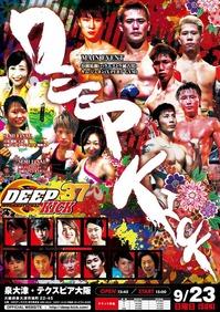DEEP☆KICK 37