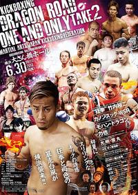 MAキックボクシング