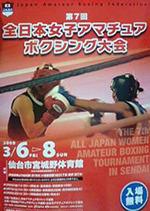 第7回全日本アマチュアボクシング大会