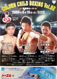 ゴールデンチャイルドボクシング