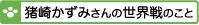 猪崎さんの世界戦のことバナー
