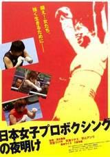 女子ボクシングの夜明け