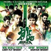 MUGEN ~沖縄から世界へ~ 挑 vol.8