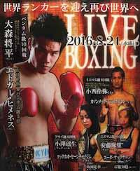 ライブボクシング