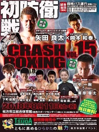 CRASH BOXING15