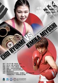 Choi_vs_Miyoshi1