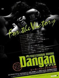 Dangan173
