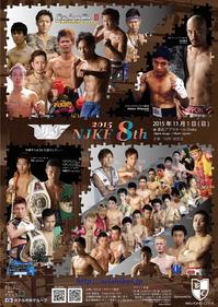 NJKF8th2015_Osaka