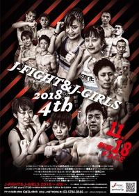 J-FIGHT&J-GIRLS 2018〜4th〜