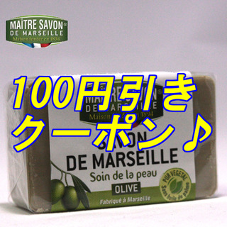olive100_msm_600coupon