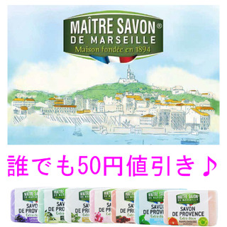 provence_coopon400