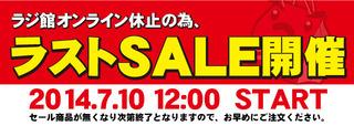 sale640