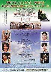 坂戸市で復興支援コンサート(5月22日)