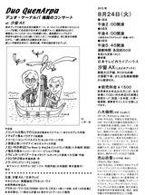 汐留博参加/満月のコンサート プログラム決定