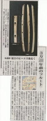 風の楽器のルーツ...3万5000年前のケーナ!