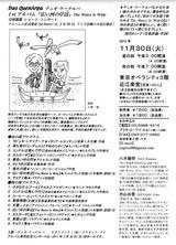 11月30日、アルバム『広い河の岸辺』完成披露ショートコンサート