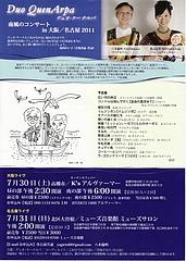 7/30(土)〜31(日)、大阪〜名古屋ツアー!