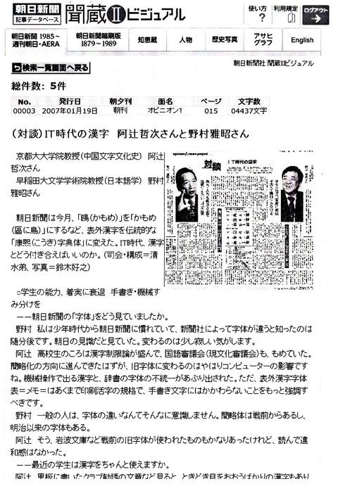 kikuzou_3
