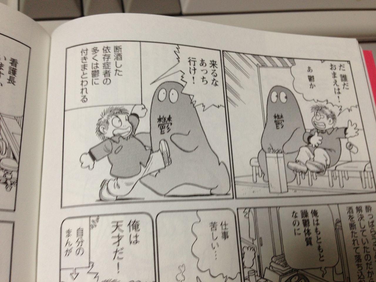 イジハピ!  【第457回】書評・吾妻ひでお『アル中病棟~失踪