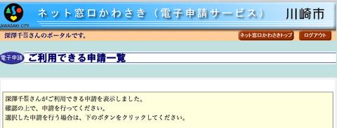 20140827_Firefox_bakeru